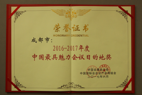 2016-2017年度中国最具魅力会议目的地奖.jpg