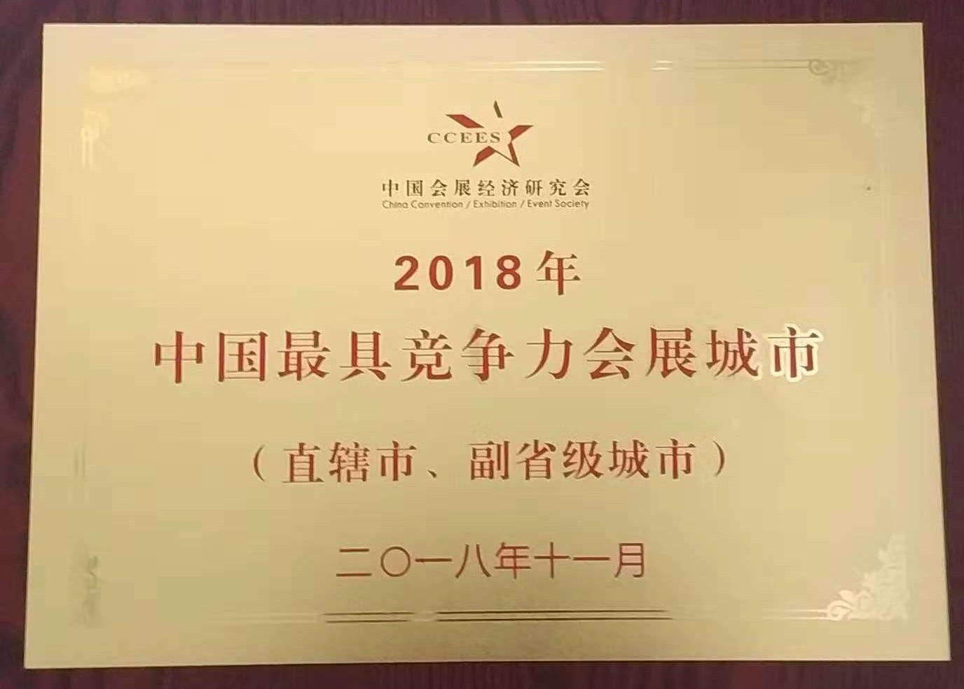 2018中国最具竞争力会展城市.jpg